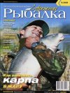 Современная рыбалка №4 2009