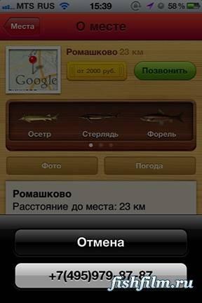 Приложение «Рыбалка» для iPhone
