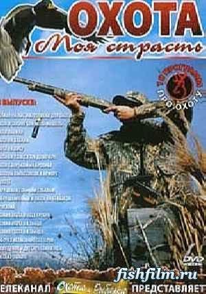 сайт программе охота и рыбалка