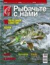 Рыбачьте с нами № 11 2011