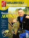 Библиотека журнала «РСН» № 23 Прогрессивная донка 2011
