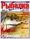 Рыбалка на Руси № 11 2011
