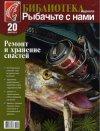 Библиотека журнала «Рыбачьте с нами»: Выпуск 20. Ремонт и хранение снастей