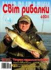 Світ рибалки № 6 2011