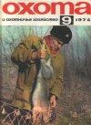 Журнал Охота и охотничье хозяйство №9 1974 г