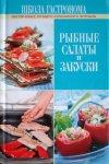 Рыбные салаты и закуски
