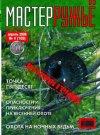 Журнал для охотников Мастер-ружьё №109 2006 г