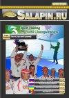 Salapin magazine №11 2011 г