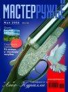 Журнал для охотников Мастер-ружьё №110 2006 г