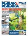 Рыбак рыбака № 40 2011