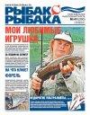 Рыбак рыбака № 41 2011