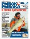 Рыбак рыбака № 43 2011