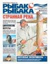 Рыбак рыбака № 44 2011