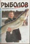 Рыболов-практик №6 2005 г