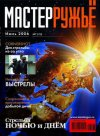 Журнал для охотников Мастер-ружьё №112 2006 г