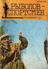 Альманах Рыболов-спортсмен №50 1990 г