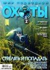 Мир подводной охоты № 2 2011