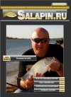 Salapin magazine №12 2011 г