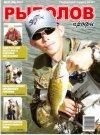 Рыболов Профи №11 2011 г
