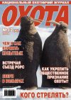 Журнал для охотников Охота №12 2011 г
