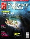 Рыбачьте с нами № 12 2011