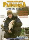 Энциклопедия рыболова. Зимний фидер