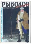 Рыболов-практик №1 2006 г
