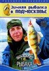 Зимняя рыбалка в Подмосковье