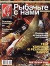 Рыбачьте с нами № 9 2009