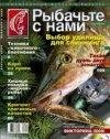 Рыбачьте с нами № 1 2009