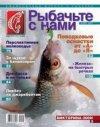 Рыбачьте с нами № 3 2009