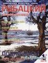 Журнал Рыбацкий вестник № 1 2011