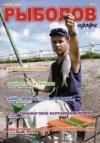 Рыболов-профи № 1 2006