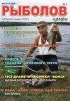 Рыболов-профи № 3 2006