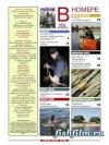 Журнал Рыболов Украина № 6 2004