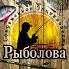 Современная энциклопедия рыболова