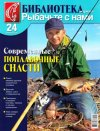 Библиотека журнала «РСН» № 24 Современные поплавочные снасти