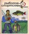 Альманах Рыболов спортсмен № 32 1972