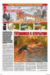 Российская охотничья газета №30 2010 г