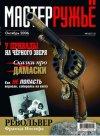 Журнал для охотников Мастер-ружьё №115 2006 г