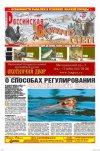Российская охотничья газета №33 2010 г