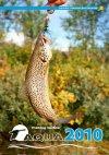 """Рыболовный каталог """"AQUA"""" лето 2010 г"""