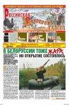 Российская охотничья газета №34 2010 г