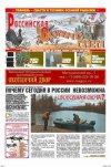 Российская охотничья газета №37 2010 г