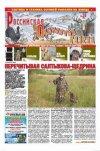 Российская охотничья газета №38 2010 г