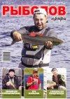 Рыболов Профи №1 2012 г