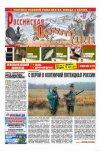 Российская охотничья газета №42 2010 г