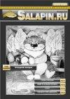 Salapin magazine №13 2012 г