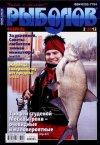Журнал Рыболов № 2 2012 г
