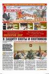 Российская охотничья газета №45 2010 г